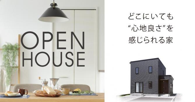 【予約制オープンハウス】どこにいても『心地良さ』を感じられる家