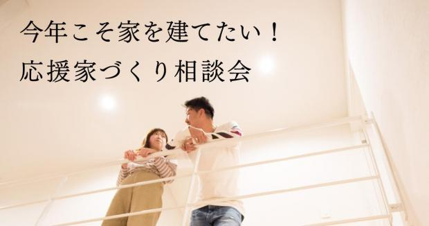 【予約制】家づくり応援相談会