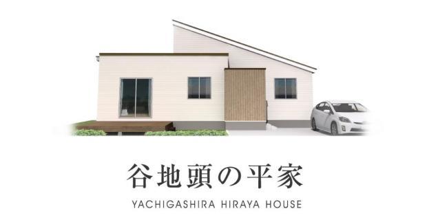 【完全予約制】谷地頭の平家オープンハウス