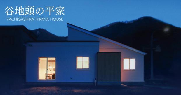 【毎日予約制公開】谷地頭の平家オープンハウス