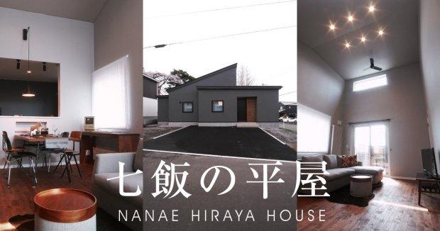 七飯の平屋オープンハウス【終了間近!毎日予約制公開】