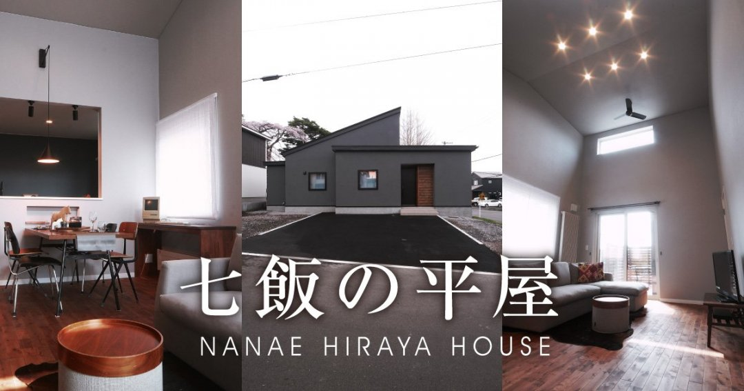 七飯の平屋オープンハウス【毎日予約制】