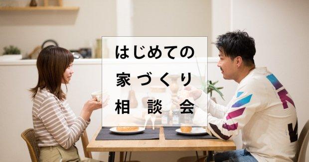 【予約制】はじめての家づくり相談会