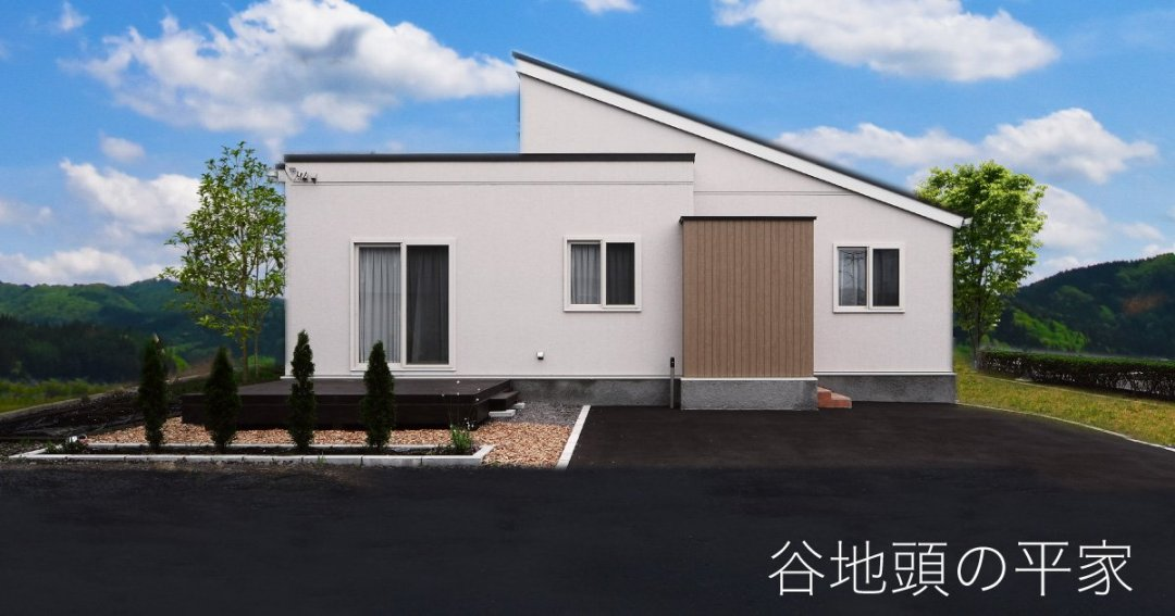 【毎日予約制】谷地頭の平屋オープンハウス・ラスト公開