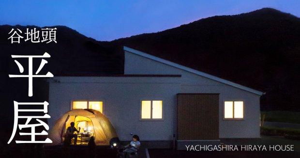 【毎日予約制公開】谷地頭の平屋オープンハウス