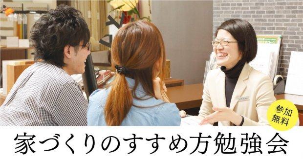 【予約制】家づくりのすすめ方勉強会