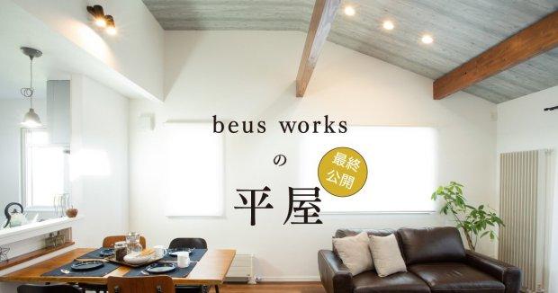 beus worksの平屋オープンハウス