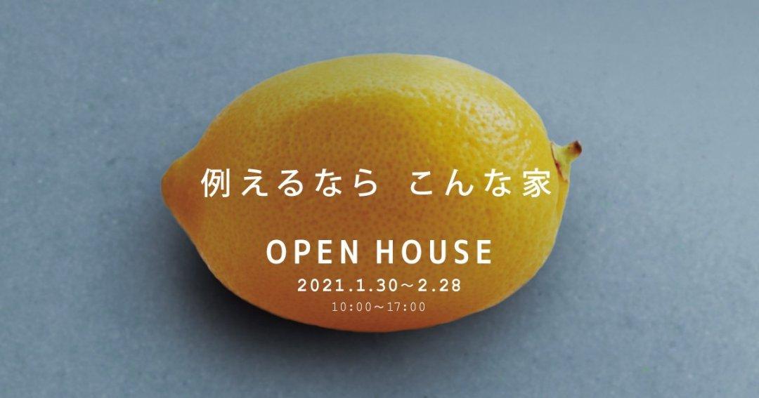 【予約制見学会】例えるならレモンのような家