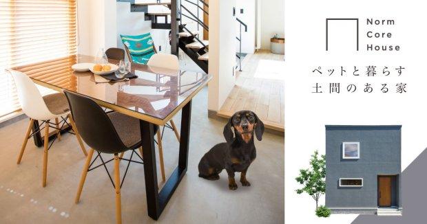 「ペットと暮らす土間のある家」予約制オープンハウス