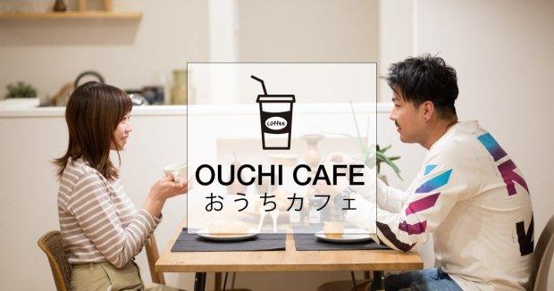 【予約制】おうちカフェ〜よくわかる家づくりのこと