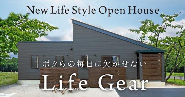 【平屋の家 予約制見学会】ボクらの毎日に欠かせない Life Gear(ライフギア)