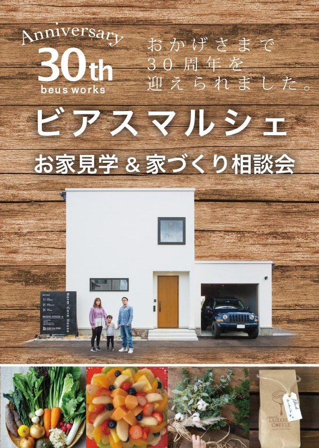 【予約制】ビアス マルシェ〜30周年の感謝を込めた収穫祭〜よくわかる家づくりのこと