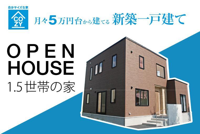 【予約制】1.5世帯の家 OPEN HOUSE