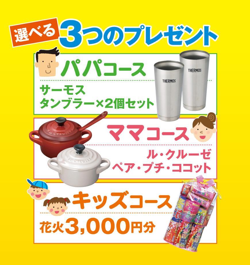 WEBからの来場プレゼント.jpg