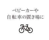 ベビーカーや自転車の置き場に