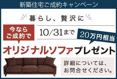 shukaku20190914_campaign.jpg
