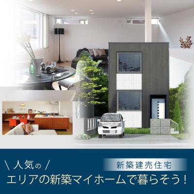 人気のエリアの新築マイホームで暮らそう!春完成新築建売住宅