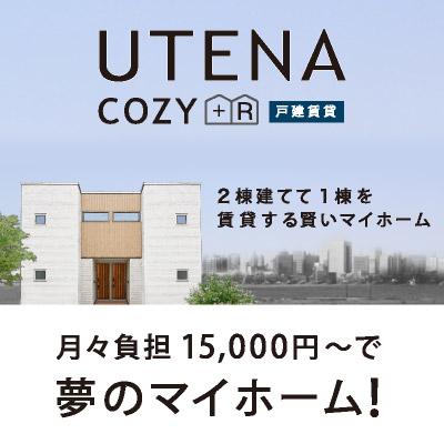 2棟建てて1棟を賃貸する賢いマイホーム!新商品「UTENA」 誕生!