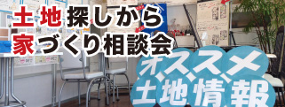 COZY函館店 土地探しから家づくり相談会