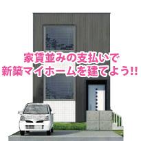 家賃並みの支払いで新築マイホームを建てよう!!