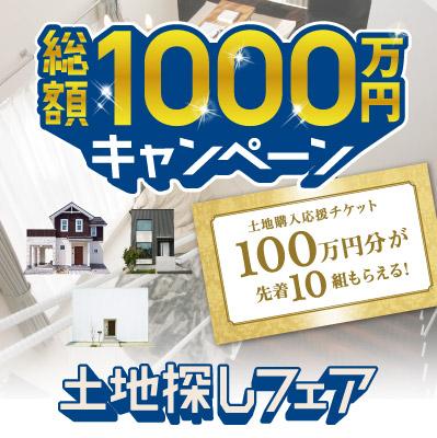 総額1,000万円キャンペーン&土地探しフェア