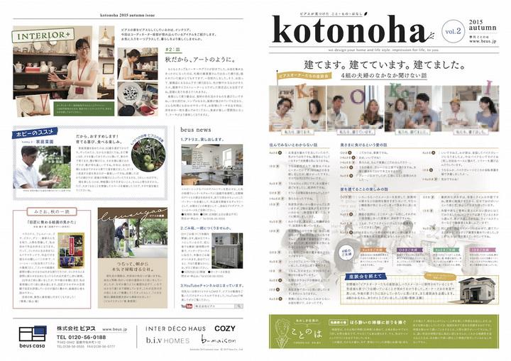 社報誌kotonoha vol.2 発行