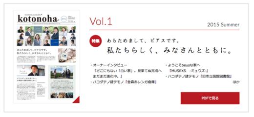 kotonohaがウェブでも見れるようになりました。