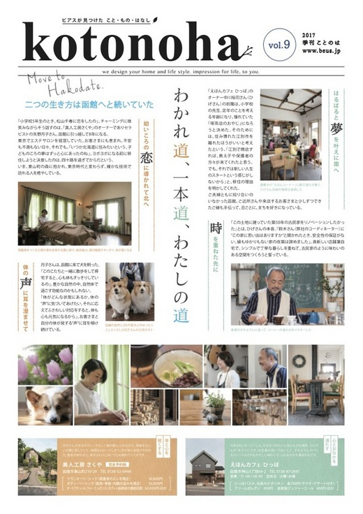 kotonoha Vol.9を更新しました。