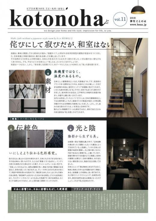 kotonoha Vol.11を更新しました。