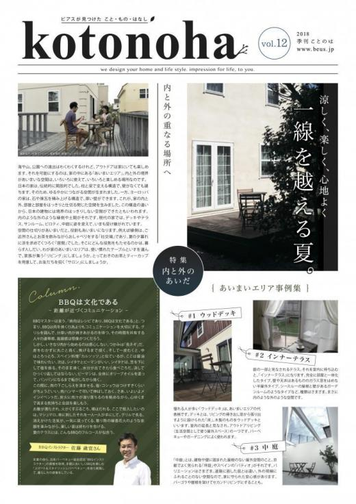 kotonoha Vol.12を更新しました。