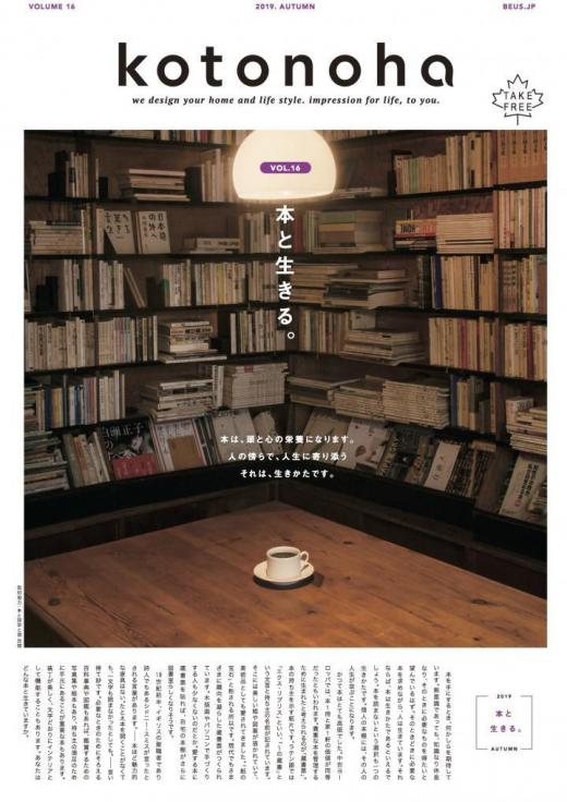 kotonoha vol.16を更新しました。