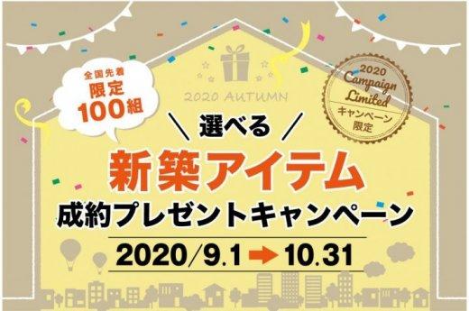 【期間限定】秋の成約キャンペーン開催!