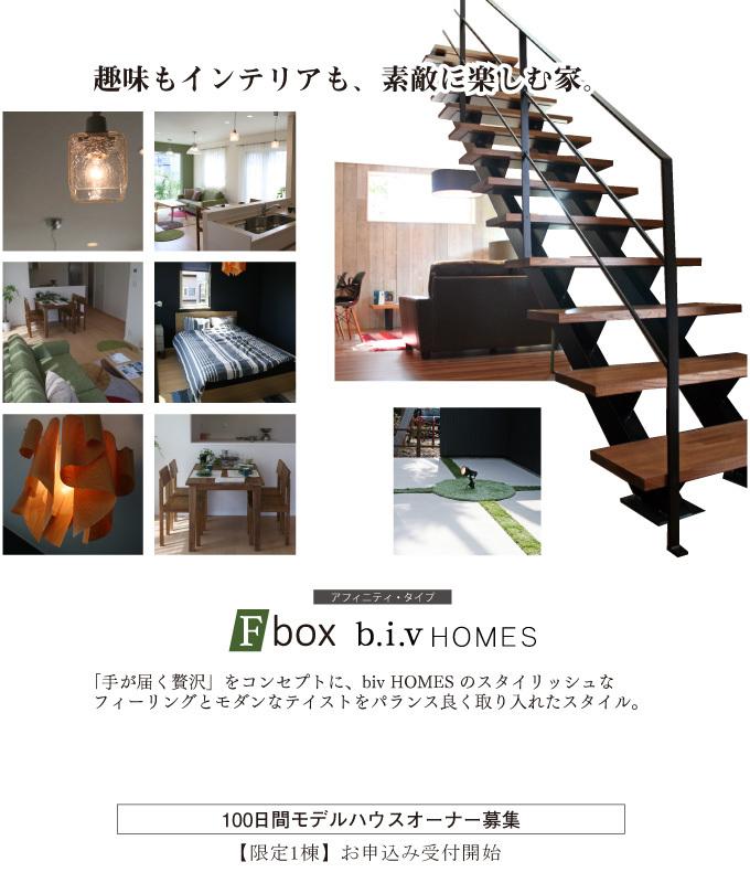 [終了]bivHOMES 100日間モデルハウス・オーナー募集