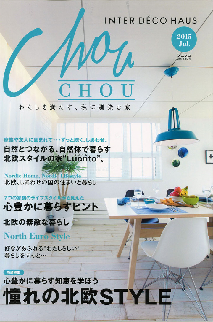 インターデコハウス・オリジナル雑誌「ChouChou」創刊