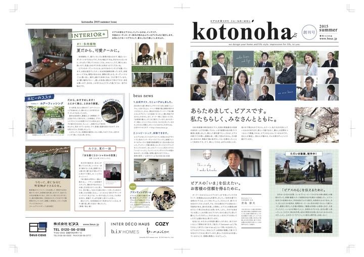 社報誌「kotonoha」創刊