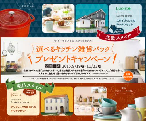 [終了]キッチン雑貨プレゼント!秋のキャンペーン実施中