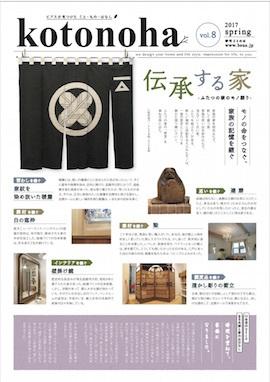 社報誌「kotonoha」とオーナーインタビューを更新しました。